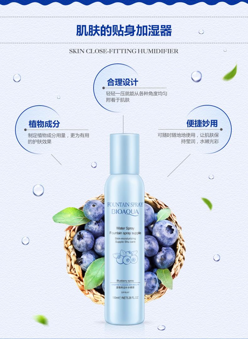 BIOAQUA Fountain Water Spray [C1094]